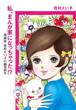 私、まんが家になっちゃった!? 漫画家・花村えい子の画業50年-電子書籍