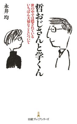 哲おじさんと学くん-電子書籍