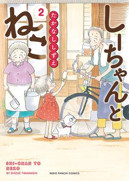 しーちゃんとねこ / 2-電子書籍