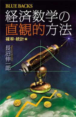 経済数学の直観的方法 確率・統計編-電子書籍