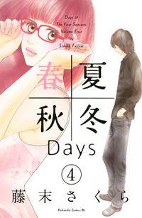 春夏秋冬Days(4)