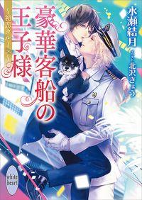 豪華客船の王子様 ~初恋クルーズ~ 電子書籍特典付き