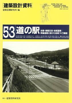 道の駅-電子書籍