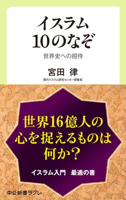 イスラム10のなぞ 世界史への招待-電子書籍