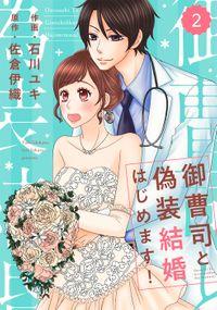 comic Berry's御曹司と偽装結婚はじめます!2巻