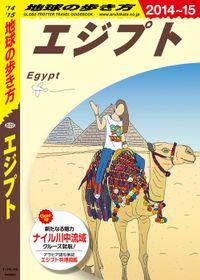 地球の歩き方_エジプト