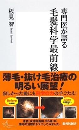 専門医が語る 毛髪科学最前線-電子書籍