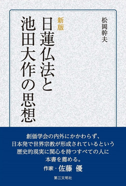 [新版]日蓮仏法と池田大作の思想-電子書籍