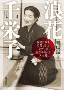 浪花千栄子 昭和日本を笑顔にしたナニワのおかあちゃん大女優-電子書籍