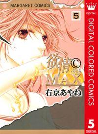欲情(C)MAX カラー版 5