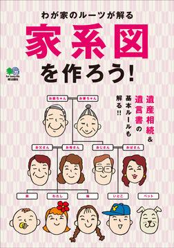 家系図を作ろう-電子書籍