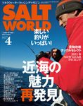 SALT WORLD 2021年4月号 Vol.147