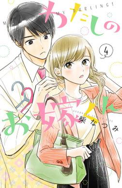 わたしのお嫁くん(4)-電子書籍