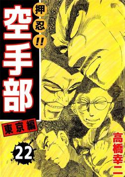 押忍!!空手部 22-電子書籍
