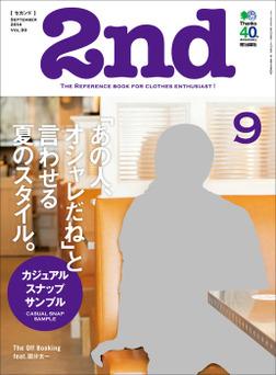2nd 2014年9月号 Vol.90-電子書籍