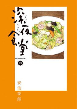 深夜食堂(23)-電子書籍