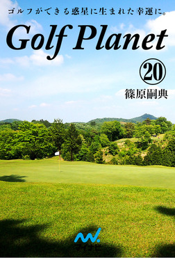 ゴルフプラネット 第20巻 ゴルフを愛する心-電子書籍