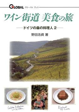 ワイン街道美食の旅-電子書籍