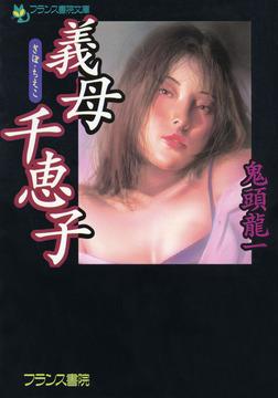 義母・千恵子-電子書籍