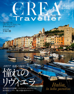 CREA Traveller 2016 Winter NO.44-電子書籍