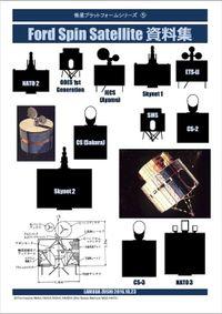 Ford Spin Satellite 資料集 電子Ver.