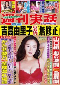 週刊実話 1月7・14日合併号