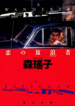 恋の放浪者-電子書籍