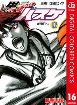 黒子のバスケ カラー版 16-電子書籍