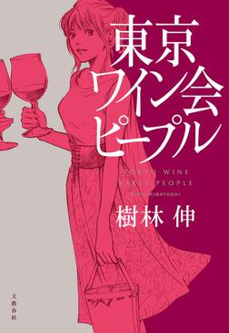 東京ワイン会ピープル-電子書籍