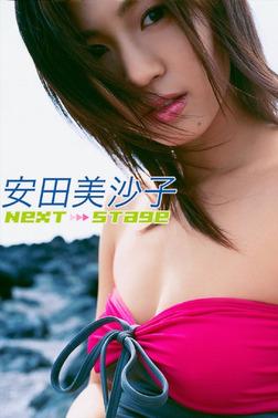 安田美沙子 NEXT STAGE【image.tvデジタル写真集】-電子書籍