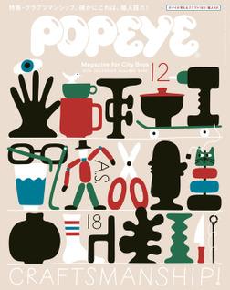 POPEYE(ポパイ) 2018年 12月号 [クラフツマンシップ。確かにこれは、職人技だ!]-電子書籍