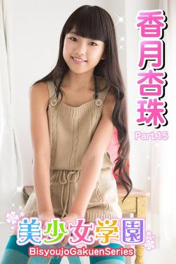 美少女学園 香月杏珠 Part.15-電子書籍