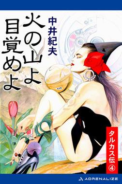 タルカス伝(4) 火の山よ目覚めよ-電子書籍