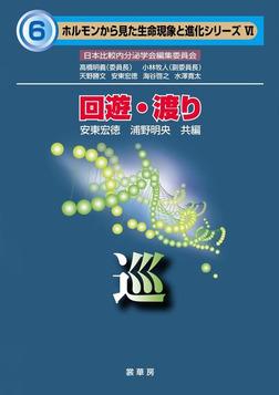 回遊・渡り 巡(ホルモンから見た生命現象と進化シリーズVI)-電子書籍