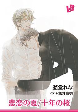 悲恋の夏/十年の桜-電子書籍