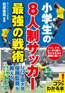 小学生の8人制サッカー最強の戦術-電子書籍