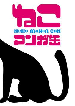 ねこマンガ缶vol.1-電子書籍
