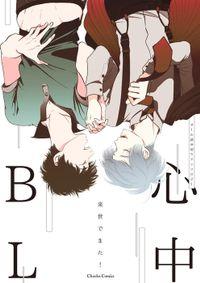 心中BL【特典付き】