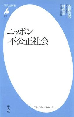 ニッポン不公正社会-電子書籍