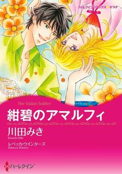 紺碧のアマルフィ-電子書籍