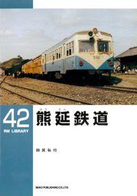 熊延鉄道(RM LIBRARY)