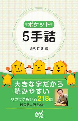 ポケット5手詰-電子書籍