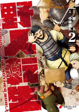 野人転生(2)-電子書籍