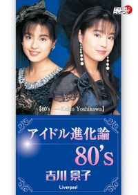 吉川景子「アイドル進化論 80's」(アイドルニッポン)