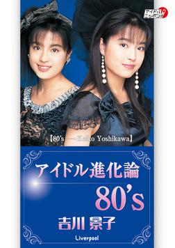 吉川景子「アイドル進化論 80's」-電子書籍