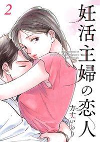 妊活主婦の恋人 【合冊版】2