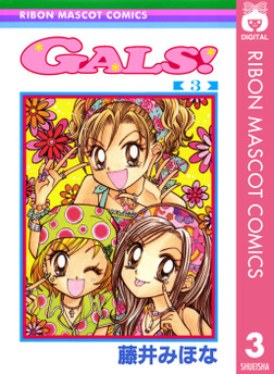 GALS! 3-電子書籍