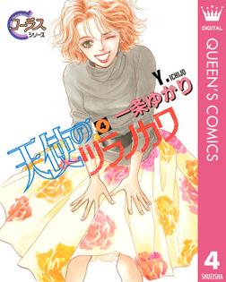 天使のツラノカワ 4-電子書籍