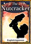 The Nutcracker 【English/Japanese versions】