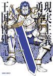 現実主義勇者の王国再建記VI